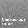 Синхропоры титан