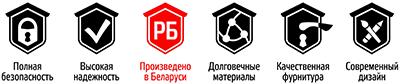 МетаЛюкс - Произведено в Белоруссии